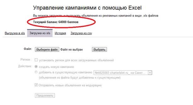 Яндекс директ баланс баллов заказ светящейся рекламы