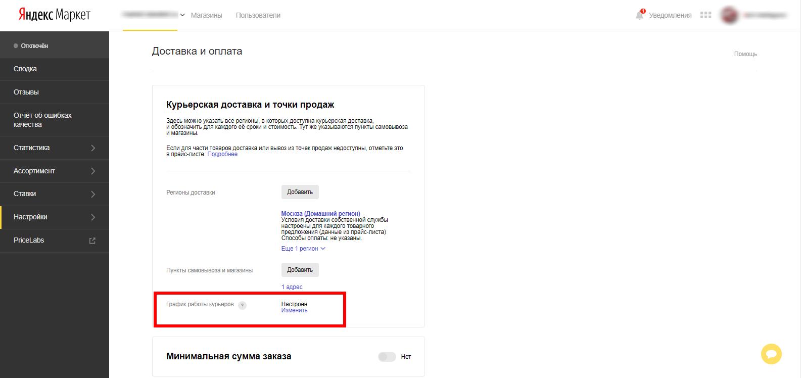 Яндекс Маркет Интернет Магазин Доставка Курьером